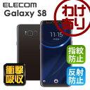 【訳あり】エレコム Galaxy S8 (SC-02J SC...