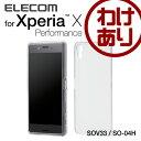 【訳あり】エレコム Xperia X Performance (SO-04H SOV33) ケース シリコンケース 極み設計 クリア PM-SOXPSCTCR