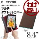 【訳あり】エレコム マルチタブレットケース イタリアンソフトレザーカバー 手帳型 ブラウン 7.0~8.4インチ対応 TB-08WDTBR