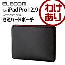 【訳あり】エレコム 12.9インチ iPad Pro (2017年発売モデル) ケース セミハードポーチ スリープ対応 ブラック TB-A17LSHPMBK
