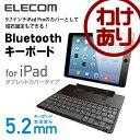 【訳あり】エレコム 9.7インチiPad Pro用 薄型ワイヤレススタンドキーボード Bluetoothキーボード TK-FBP068ISV3 om5