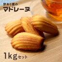【訳あり】 マドレーヌ 1kg [訳あり 洋菓子 スイーツ お菓子 送料無料]【直送B】