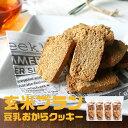 【訳あり】 玄米ブラン 豆乳おからクッキー 1Kg(250g...