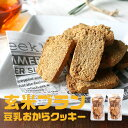 ★半額SALE★ 【訳あり】 玄米ブラン 豆乳おからクッキー 500g(250g×2袋)[訳あり スイー