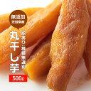 【訳あり】 茨城産 やわらか 干し芋 丸干し 500g [訳ありスイーツ お菓子 送料無料]【メール便A】【WKP】