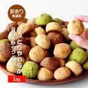 【訳あり】 新食感!しっとりやわらか豆乳おからクッキー 1K...
