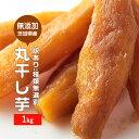 【訳あり】 茨城産 やわらか 干し芋 丸干し 1kgセット ...