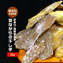 【訳あり】 茨城産 昔ながらの干し芋 平干し 山盛り 2Kg (1Kg×2袋) [訳ありスイーツ お...