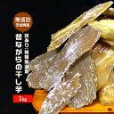 【訳あり】 茨城産 昔ながらの干し芋 平干し 1Kg [訳あ...