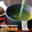 京都宇治抹茶配合 水出し煎茶 5g×50包(ティーバッグ)