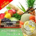 ★限定SALE★さらさら酵素ドリンク(3...