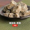 沖縄角切り黒糖 粟国島 700g (350g×2袋)