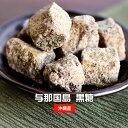 沖縄角切り黒糖 与那国島 700g (350g×2袋)