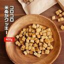 【期間限定キャンペーン】【訳あり】コロコロ米ぬかクッキー 4...