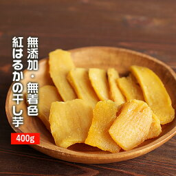 【<strong>訳あり</strong>】 無添加 無着色 紅はるかの<strong>干し芋</strong> 平干し 400g(200g×2袋)[平干し 干しいも <strong>国産</strong> 平切り]【メール便A】【TSG】 M04P
