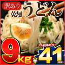 【訳あり】 国産小麦使用 大容量 うどん 乾麺 9Kg(450g×20袋)【近畿A】【宅配便B】