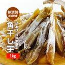 【訳あり】 茨城産 昔ながらの干し芋 角切り干し芋 1Kg ...