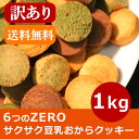 【訳あり】6つのZERO!サクサク豆乳おからクッキー 4種アソート 1Kg(250g×4袋)【直送J】【メール便A】【WKP】