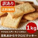 ★限定SALE★ 【訳あり】マクロビ入門!すごくかたい豆乳おからクッキー プレーン 1Kg(250