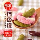 【訳あり】 選べる3種の柿の種チョコレート [2019年 訳...
