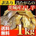 【訳あり】 茨城産 昔ながらの干し芋 平干し 1Kg 【直送...