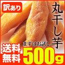 【訳あり】 茨城産 干し芋 丸干し 500g 【直送J】【メール便A】