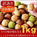 【訳あり】 新食感!しっとりやわらか豆乳おからクッキー 1Kg(250g×4袋) 【直送J】