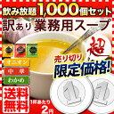 【訳あり メーカー在庫処分】賞味期限2017/11/10以降 3種類から選べる 業務用スープ 10