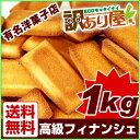 有名洋菓子店 パティシエ自慢 フィナンシェ 1kg[メーカー直送(他商品と同梱不可)