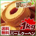やみつき食感!キャラメル&ミルク バームクーヘン 900g(...