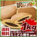 【クーポン発行中】もっちり柔らか!しっかり粒あん!ミニどら焼き(個包装)1kg[メーカー