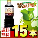 マルキン忠勇 特選丸大豆しょうゆ 1L×15本