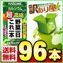 カゴメ 野菜一日これ一本 超濃縮 カルシウム 125ml×96本