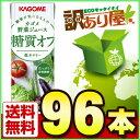 カゴメ 野菜ジュース糖質オフ 200ml×96本[野菜ジュ