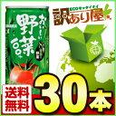 サンガリア おいしい野菜100% 190g缶×30本[野菜ジュース/送料込み]【近畿A】【宅配便B】【取寄せA】【送料無料】