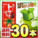 サンガリア おいしいトマト100% 190g缶×30本 【近畿A】【宅配便B】【取寄せA】