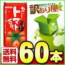 サンガリア おいしいトマト100% 190g缶×60本 【近畿A】【宅配便B】【取寄せA】