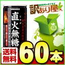 サンガリア 直火珈琲 無糖ブラック 185g缶×60本