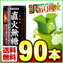 サンガリア 直火珈琲 無糖ブラック 185g缶×90本