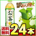 サンガリア すばらしいお茶 500ml×24本