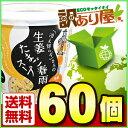 永谷園 「冷え知らず」さんの生姜たまご春雨スープ カップ 27.2g×60個