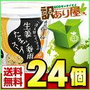 永谷園 「冷え知らず」さんの生姜たまご春雨スープ カップ 27.2g×24個