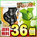 永谷園 「冷え知らず」さんの生姜たまご春雨スープ カップ 27.2g×36個