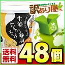 永谷園 「冷え知らず」さんの生姜たまご春雨スープ カップ 27.2g×48個