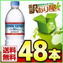 大塚食品 正規輸入品 クリスタルガイザー(Crystal g...