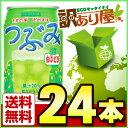 サンガリア つぶみ白ぶどう 280缶×24本