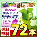 カゴメ 食事にすっきり野菜&果実カルシウム グレー