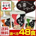 【送料無料※北海道・沖縄を除く】生姜を使った大人気スープシリーズ♪今なら「ぷにごはんシリーズ」も選べる♪