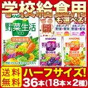 【2種類選べる】 カゴメ 野菜ジュース 選べる 100ml紙パック 36本 (18本×2種)  【近畿A】【宅配便B】【g36】