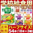 【3種類選べる】 カゴメ 野菜ジュース 選べる 100ml紙パック 54本 (18本×3種) 【近畿A】【宅配便B】【g54】